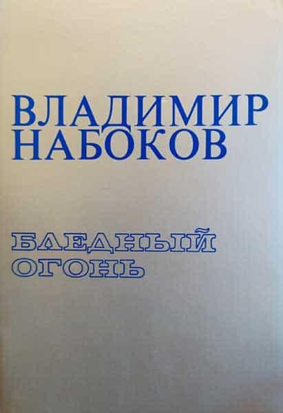 БЛЕДНЫЙ ОГОНЬ. НАБОКОВ В. В. – 1983