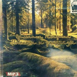 Écoutons en russe: Распутин Валентин – Повести и рассказы. Аудиокнига (MP3 – 1 CD)