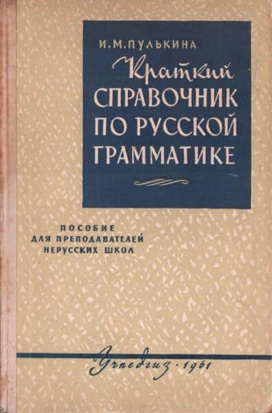Grammaire russe Poulkina (1961)