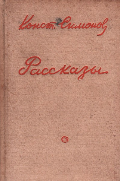 Constantin Simonov – Récits (1946, russe)