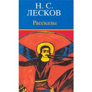 LESKOV Nicolas : Le Gaucher et autres récits  (Poche, en russe)