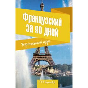 Kumleva TM : Le Français en 90 jours. Cours simplifié