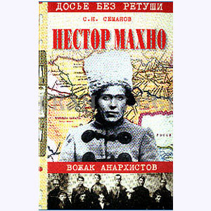 Nestor Makhno, leader de l'insurrection anarchiste (en russe)
