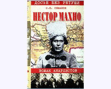 Nestor Makhno, leader de l'insurrection anarchiste (en russe)