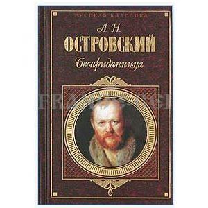 OSTROVSKI Alexandre : Grand Recueil de pièces (russe)