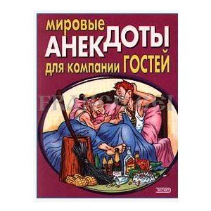 Anecdotes russes pour épater ses invités (ru)