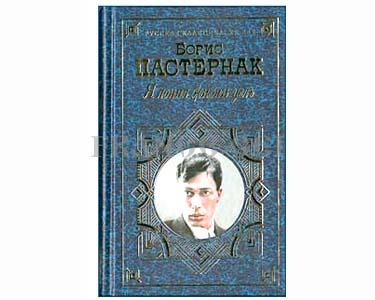 PASTERNAK Boris : Grand recueil  (en russe )