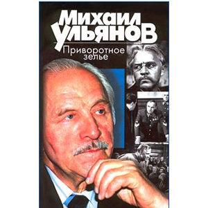 Oulianov Mikhail, célèbre acteur russe : Privorotnoe zelie (ru)