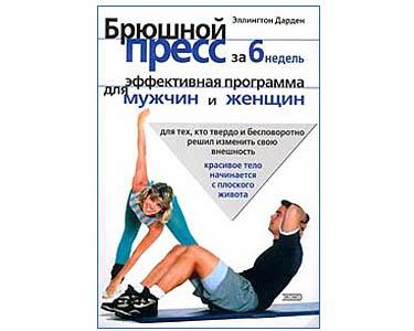 Le ventre plat en 6 semaines (en russe) Bryuchnoi press