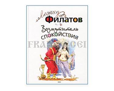 FILATOV Leonid : Fables 'Fouteur de troubles' (en russe)