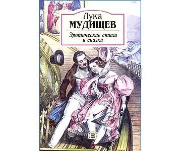 MOUDICHEV Luka : Poèmes et contes érotiques (en russe)