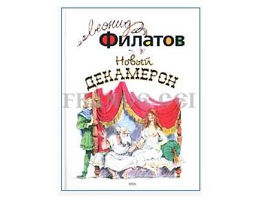 FILATOV Leonid : Fables 'New Decameron' (en russe)