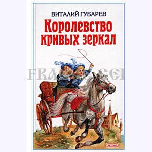 GOUBAREV : Royaume de miroires déformés (en russe)