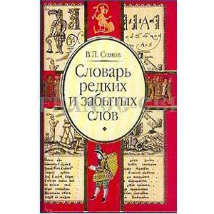 Dictionnaire russe de mots rares / oubliés (en russe)