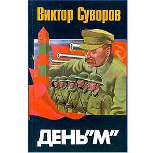 Roman d'espionnage sur Staline – Souvorov 'Den M' (russe)