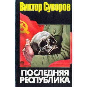 Roman d'espionnage sur Staline – Souvorov 'Derniere République'