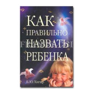 Comment choisir un prénom à son enfant (russe)