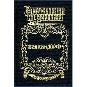 Histoire russe : Baron Benkendorf (en russe)