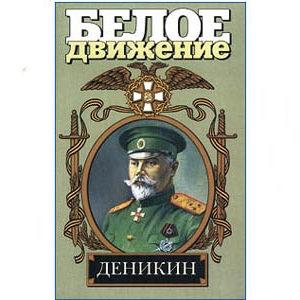 Marchenko : Denikine, pour la Russie jusqu'au bout (en russe)