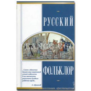 Le folklore russe (russe)