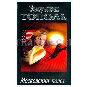 TOPOL : Vol moscovite (en russe)
