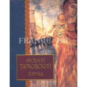 TARKOVSKI A. : Lirika, Poésies, Poèmes (en russe)