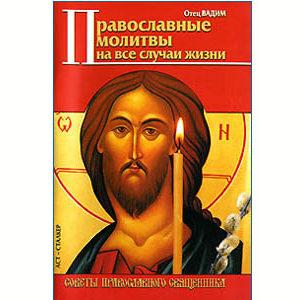 Le Père  Vadim : Les Prières 'Molitvy' (en russe)