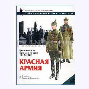 Armée rouge dans la guerre civile en Russie 1917-22 (en russe)