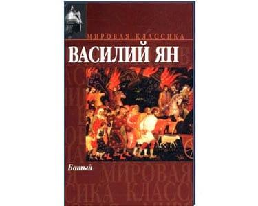 Yan Vassili : Khan Baty (en russe)