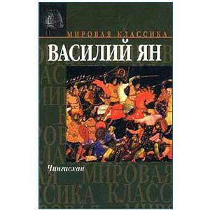 Yan Vassili : Genghis Khan (en russe)