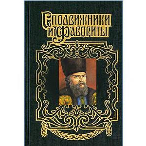 Histoire russe : Belski Bogdan, Favorit d'Ivan le Terrible (ru)