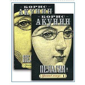 AKOUNINE Boris : Pélagie et le coq rouge 2 volumes (russe)