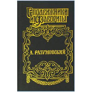 Histoire russe : Razoumovski Alexei (en russe)