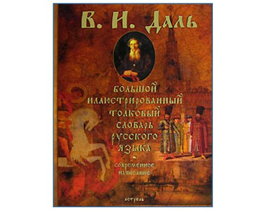 Grand dictionnaire illustré du russe vivant de Vladimir Dal