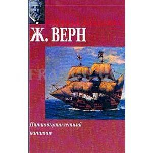 VERNE Jules : Un capitaine de quinze ans (en russe)
