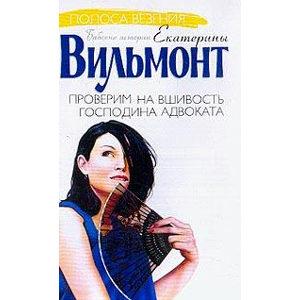 Vilmont Ekaterina : Proverim na vchivost gospodina advokata (ru)