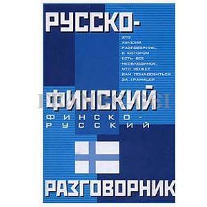 Guide de conversation russe-finnois / finnois-russe