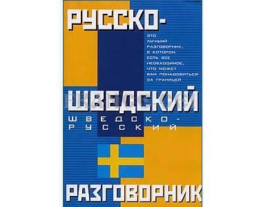 Guide de conversation russe – suédois / suédois – russe