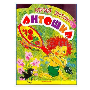 ENTINE Yuri : Antochka (en russe)