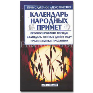 Calendrier des observations populaires (russe)