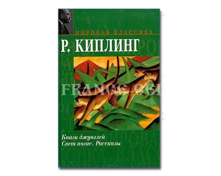 KIPLING: Le livre de la jungle… (russe)