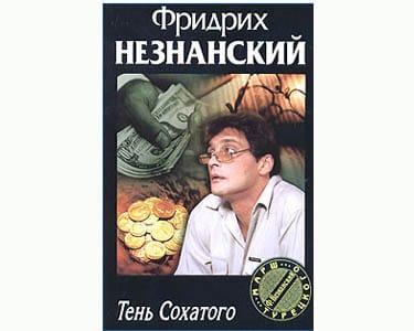 Neznanski Fridrikh : Ten sokhatogo (russe)