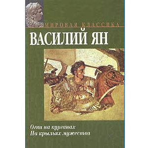 Yan Vassili : Les Feux sur les kourgans (en russe)