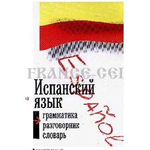 Manuel de l'espagnol pour les russophones 3 en 1  (en russe)