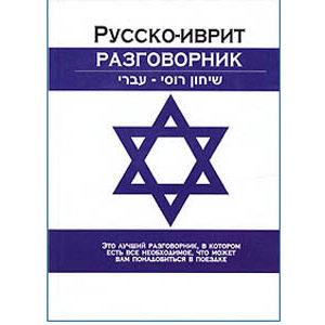 Guide de conversation Russe – Ivrit (hébreu)