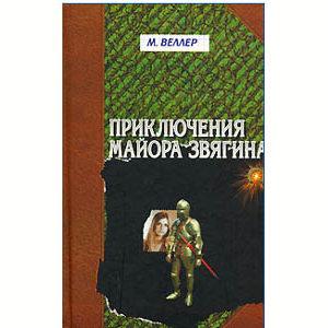 VELLER Mikhaïl : Les aventures du major Zviagine (en russe)