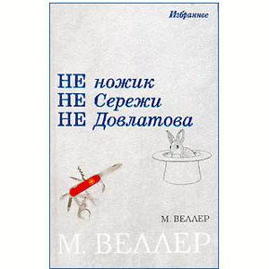 VELLER Mikhaïl : Ni nozhik, ni Serezha, ni Dovlatov (en russe)