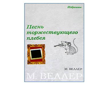 VELLER Mikhaïl : Recueil 'Pesn torjestvuyuchego plebeia (russe)
