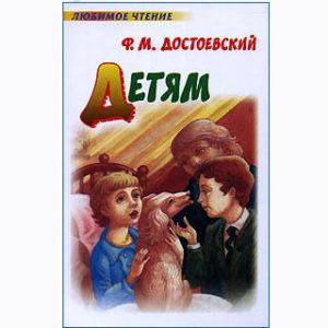 DOSTOIEVSKI : Pour Enfants (en russe) Nuits blanches, etc