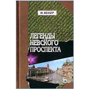 VELLER Mikhaïl :  Légendes de la perspective Nevski (en russe)